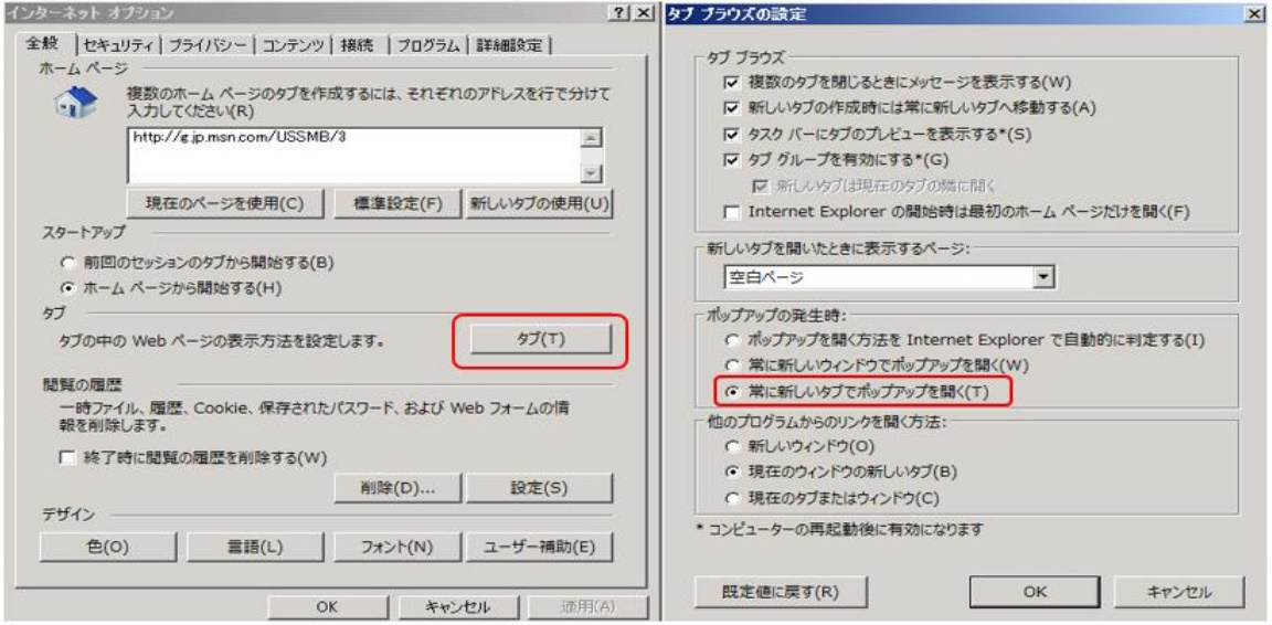 IE_JAVA2019初期設定